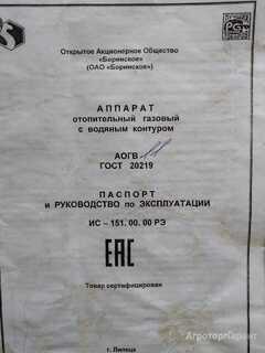 Объявление Газовый котел б\у в Москве и Московской области