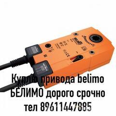 Объявление Куплю привода beilmo любый дорого срочно тел 89611447885 в Москве и Московской области