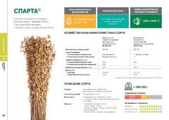 Объявление Семена сои: сорт СПАРТА Компании Соевый комплекс в Краснодарском крае