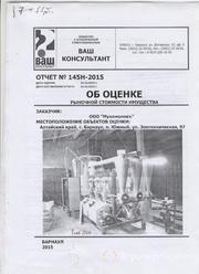 Объявление Продаю мельница мельник рожь 500 в Алтайском крае