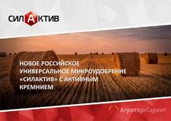 Объявление Микроудобрение СИЛАКТИВ - доступный для растений кремний в Москве и Московской области