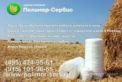 Объявление Шпагат сеновязальный ТЕКС 2200 в Саратовской области