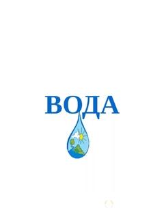 Объявление Доставка Воды в Санкт-Петербурге и области