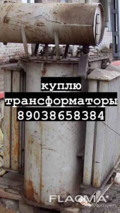 Объявление КУПЛЮ ТРАНСФОРМАТОРЫ, СИЛОВЫЕ, ПЕЧНЫЕ! в Москве и Московской области