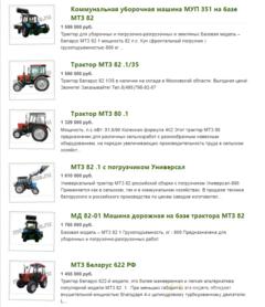 Объявление Трактора МТЗ в Москве и Московской области