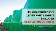 Объявление Ёмкость цилиндрическая горизонтальная 5000 литров. в Республике Татарстан