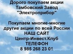 Объявление Покупаем акции ОАО Электроприбор и любые другие акции по всей России в Тамбовской области