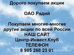 Объявление Покупаем акции ОАО Радий и любые другие акции по всей России в Челябинской области