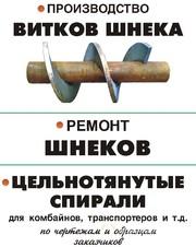 Объявление Шнековые Спирали и Витки Шнека Производство в Москве и Московской области