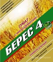 Объявление Органоминеральные удобрения Берес в Новосибирской области