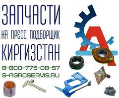 Объявление Пресс подборщик киргизстан купить цена в Москве и Московской области