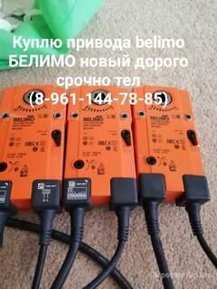Объявление Куплю электропривода belimo дорого срочно тел 89611447885 в Москве и Московской области