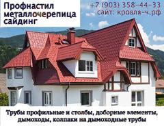 Объявление Профнастил, металлочерепица Чебоксары в Чувашской Республике