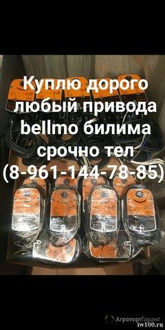 Объявление Куплю привода beIlmo BELIMO самовывоз тел 89611447885 в Москве и Московской области