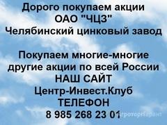 Объявление Покупаем акции ОАО ЧЦЗ и любые другие акции по всей России в Челябинской области