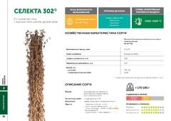 Объявление Семена сои: сорт Селекта 302 селекции Компании Соевый комплекс в Краснодарском крае