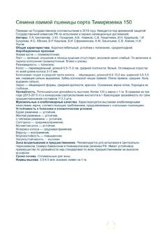 Объявление Семена озимой пшеницы Тимирязевка 150 урожая 2020 в Краснодарском крае