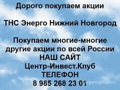 Объявление Покупаем акции ТНС Энерго Нижний Новгород и любые другие акции по всей России в Нижегородской области