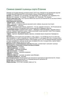Объявление Семена озимой пшеницы Еланчик урожай 2020 в Краснодарском крае