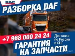 Объявление Разбор тягачей DAF XF105 с 2007 Даф 105 в Краснодарском крае