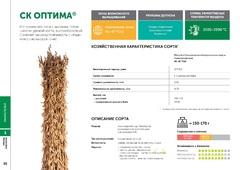 Объявление Семена сои: сорт СК ОПТИМА селекции Компании Соевый комплекс в Краснодарском крае
