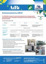 Объявление Биоконсерванты для силосования «AiBi» в Алтайском крае