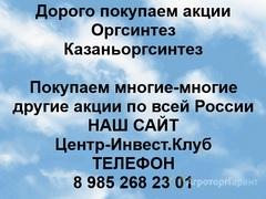Объявление Покупаем акции Оргсинтез и любые другие акции по всей России в Республике Татарстан