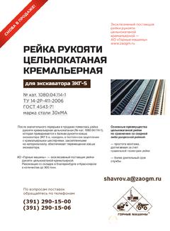 Объявление Рейка кремальерная цельнокатанная 1080.04.114 ЭКГ-5 в Республике Бурятия