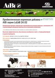 Объявление Пробиотическая кормовая добавка AiBi серии LcLbB 24.02 в Алтайском крае