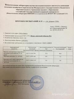 Объявление Рапсовый жмых в Алтайском крае