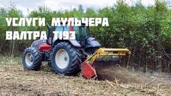 Объявление Аренда/Услуги Мульчера в Красноярском крае