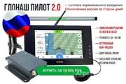 Объявление Система параллельного вождения Глонаш Пилот 2.0 по фиксированной цене в Алтайском крае