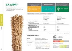 Объявление Семена сои: сорт СК АГРА селекции Компании Соевый комплекс в Краснодарском крае