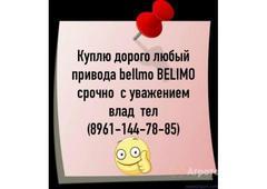 Объявление Куплю привода beilmo срочно разный и много другой тел 89611447885 в Москве и Московской области
