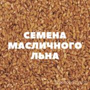 Объявление Семена масличного льна на посев в Краснодарском крае
