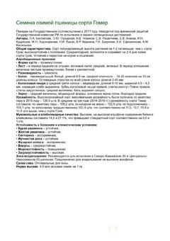 Объявление Семена озимой пшеницы Гомер урожая 2020 в Краснодарском крае