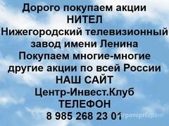 Объявление Покупаем акции НИТЕЛ в Нижегородской области