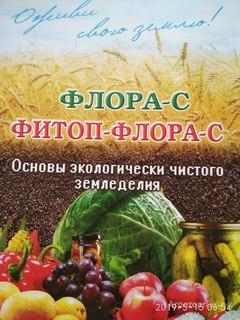 Объявление Экологически чистые удобрения ФЛОРА-С и ФИТОП-ФЛОРА-С в Москве и Московской области