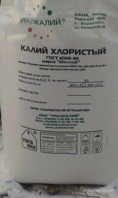 Объявление Калий хлористый 60%. в Москве и Московской области