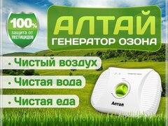 Объявление Очиститель воздуха-озонатор АЛТАЙ уничтожает вирусы. в Москве и Московской области