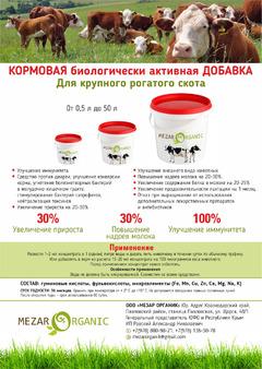 Объявление Кормовая Биологически активная добавка в Краснодарском крае