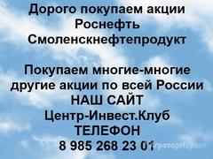 Объявление Покупаем акции Роснефть-Смоленскнефтепродукт и любые другие акции по всей России в Смоленской области
