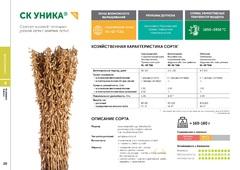 Объявление Семена сои: сорт СК УНИКА Компания Соевый комплекс в Краснодарском крае