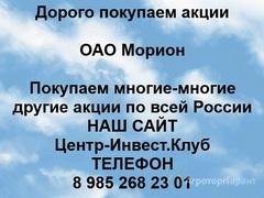 Объявление Покупаем акции ОАО Морион и любые другие акции по всей России в Санкт-Петербурге и области