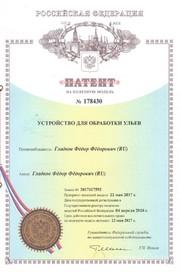 Объявление Рамка в улей в Воронежской области