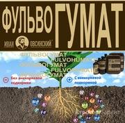 Объявление Стимулятор роста с гуминовой и фульво кислотами + NPK + Аминокислоты.  Жидкий концентрат. в Краснодарском крае