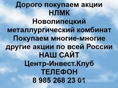 Объявление Покупаем акции НЛМК и любые другие акции по всей России в Липецкой области