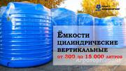 Объявление Ёмкость цилиндрическая вертикальная 5000 литров. в Республике Татарстан