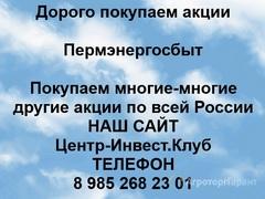 Объявление Покупаем акции Пермэнергосбыт и любые другие акции по всей России в Пермском крае