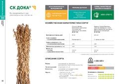 Объявление Семена сои: сорт СК ДОКА селекции Компании Соевый комплекс в Краснодарском крае